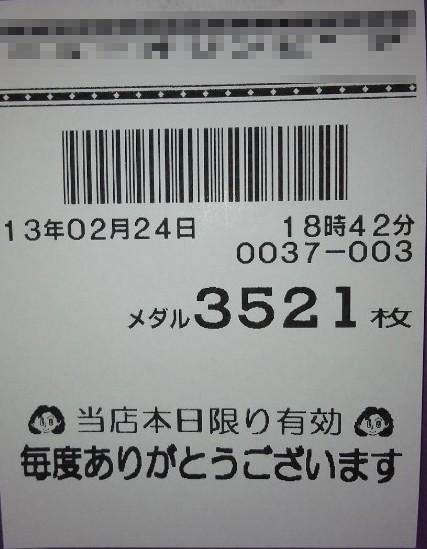 20130224203943d21.jpg