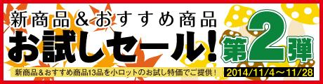 2014_otameshi2-A.jpg
