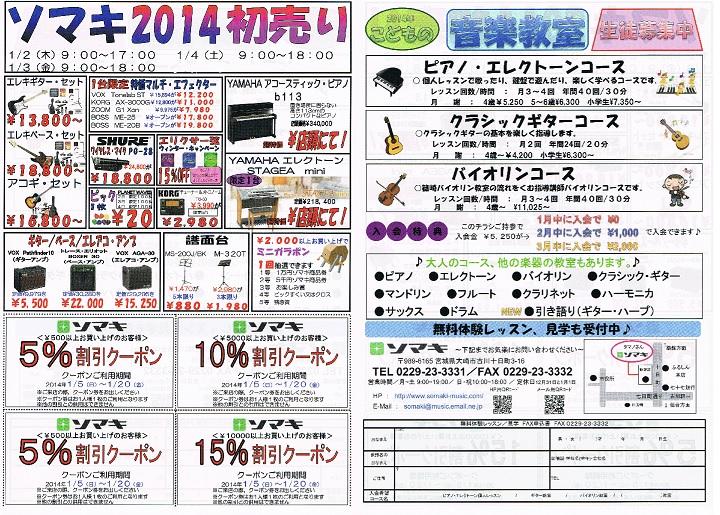 2014初売り