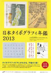 日本タイポ2013