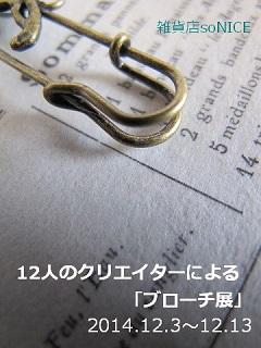 201412kikaku01.jpg