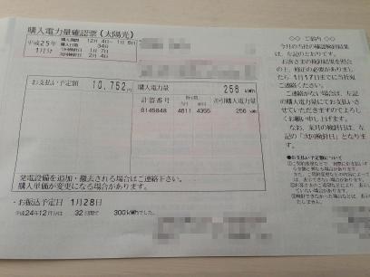 電気ご使用量のお知らせ(12月分売電)