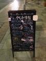 熊本 モリコーネ3