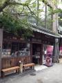 熊本 ウッドストック1