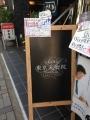 東京天狼院書店2