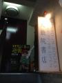 東京天狼院書店3