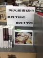 130922海文堂書店 写真集1
