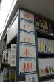 130922海文堂書店 神戸本3