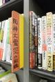 130922海文堂書店 阪神淡路3