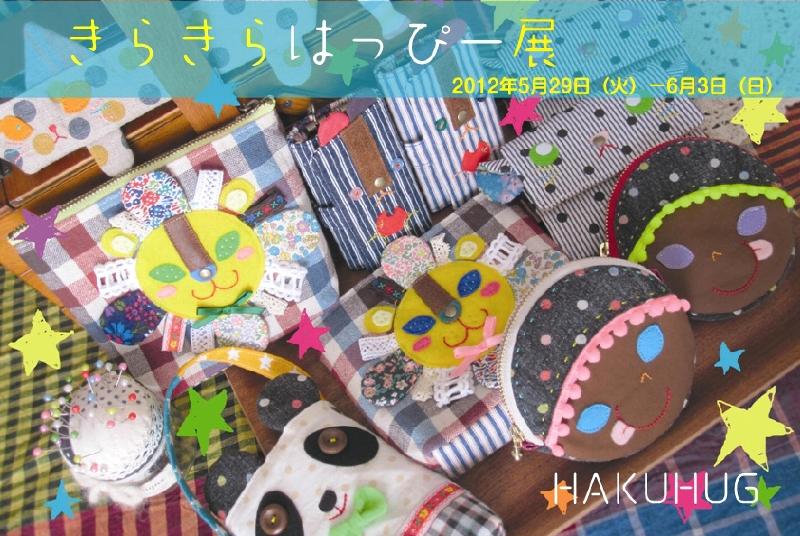 きらきらはっぴー展1