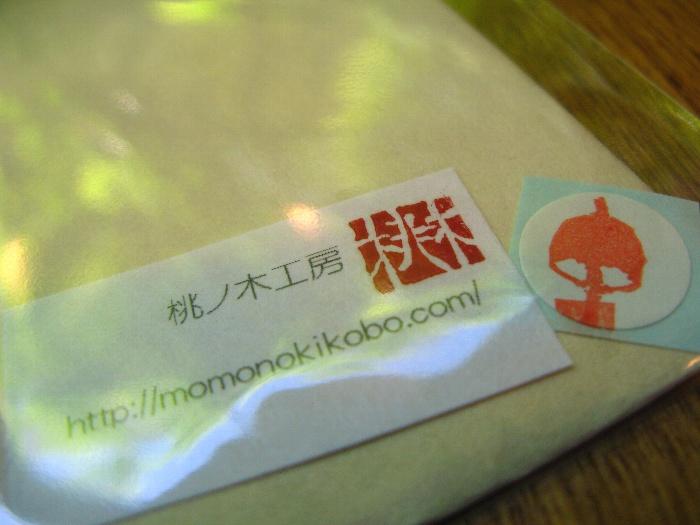 2012ミチクサ-桃ノ木工房3