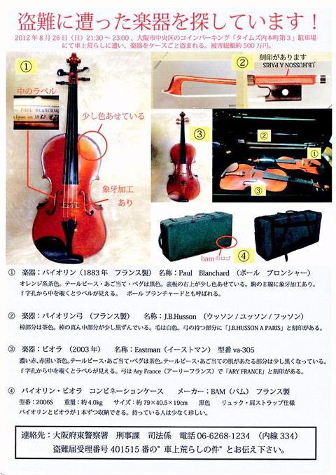 清原家バイオリン・ビオラ車上荒らし盗難事件