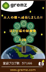 7月2日グリムス大人の木