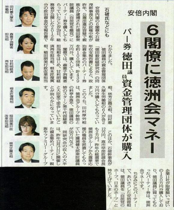 安倍内閣六閣僚に徳洲会マネー