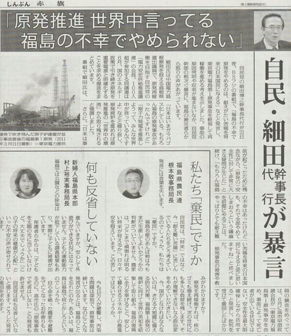 原発推進、世界中で言ってる福島の不幸でやめられない