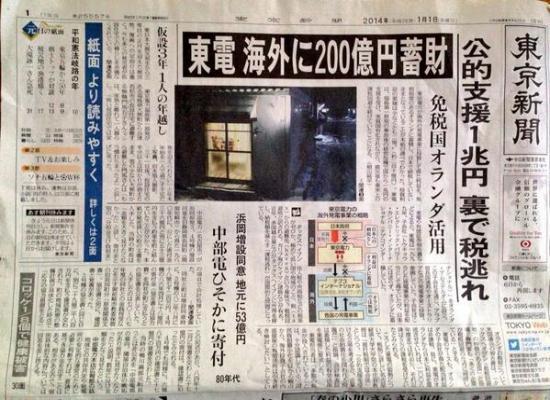 東京新聞が「東電+海外に200億円蓄財」スクープ