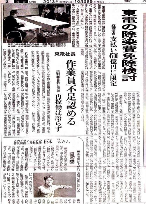 東電の除染費免除検討
