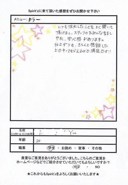 s-Yu.jpg