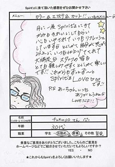 Spirit'z Love♡♡です!!