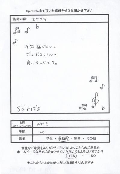 s-mizuki.jpg