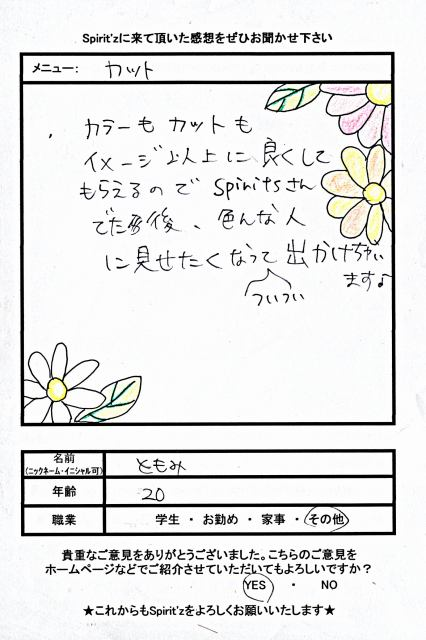 s-tomomi.jpg