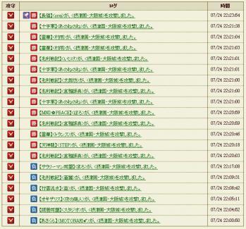 Screenshot_21_20120725191744.jpg