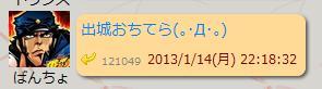 Screenshot_76_20130116155639.jpg