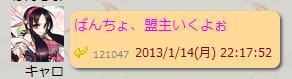 Screenshot_77_20130116155726.jpg
