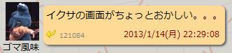 Screenshot_78_20130116155842.jpg