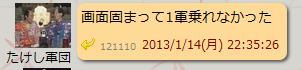 Screenshot_79_20130116155843.jpg