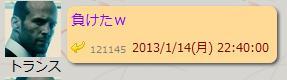Screenshot_80_20130116160242.jpg