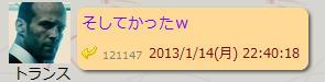 Screenshot_82_20130116160243.jpg