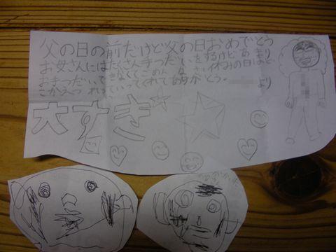 父の日の手紙2012