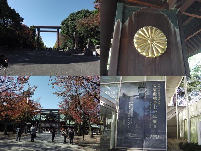 靖国神社 20131123