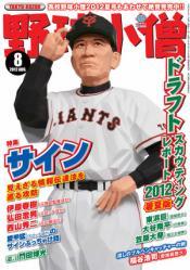 野球小僧1208