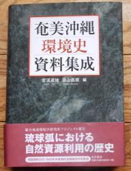 環境史_035