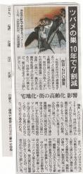 110913ash-tsuba.jpg