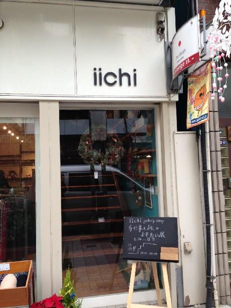iichiIMG_1033.jpg