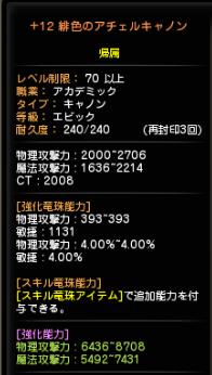 緋色キャノン+12