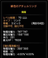 緋色リング1