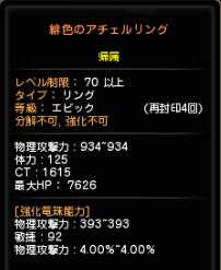 緋色リング2