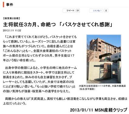 2013/01/11 MSN産経クリップ