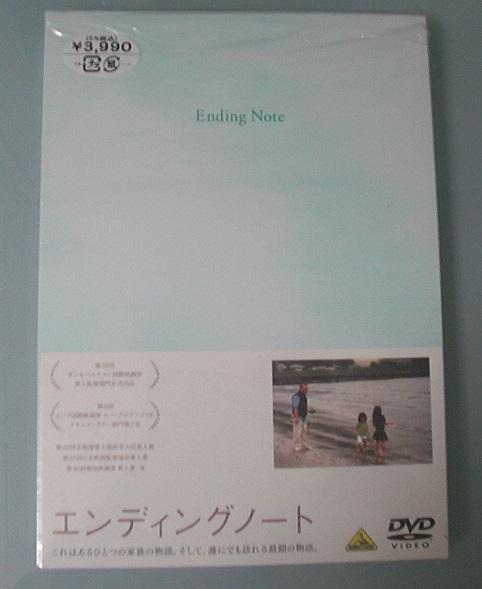ending-note-1.jpg