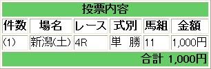 20120714モエレジンダイコ
