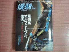 優駿8月号(2012)