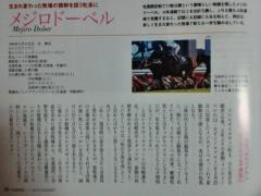 優駿8月号(ドーベル&手記)