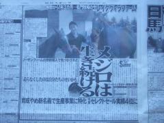 20120828レイクヴィラファーム(日刊スポーツ)