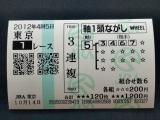 2012101410230000.jpg