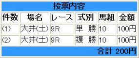 20121229ライトハーティド
