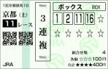 2013京都金杯3連複BOX